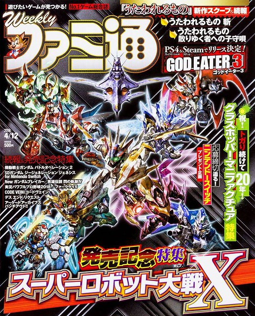 Famitsu Cover dedicated Super Robot Battle X