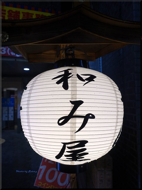 Photo:2018-03-05_T@ka.の食べ飲み歩きメモ(ブログ版)_地下の隠れ家で大山地鶏と地酒で楽しみました【池袋】和み屋_10 By:logtaka