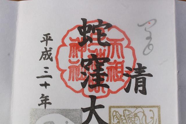 kamishinmei-gosyuin03005
