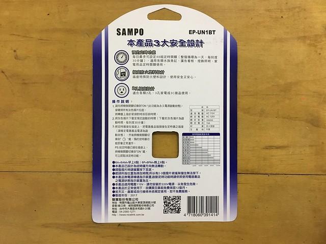 背卡兼說明書@SAMPO聲寶計時器 (EP-UN1BT/EP-U142T)