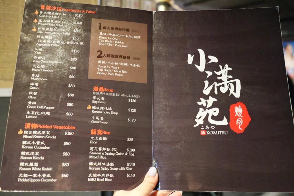 小滿苑燒肉 (13)
