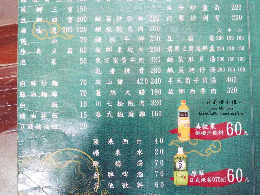 深坑老街素食豆腐餐廳故鄉 (5)