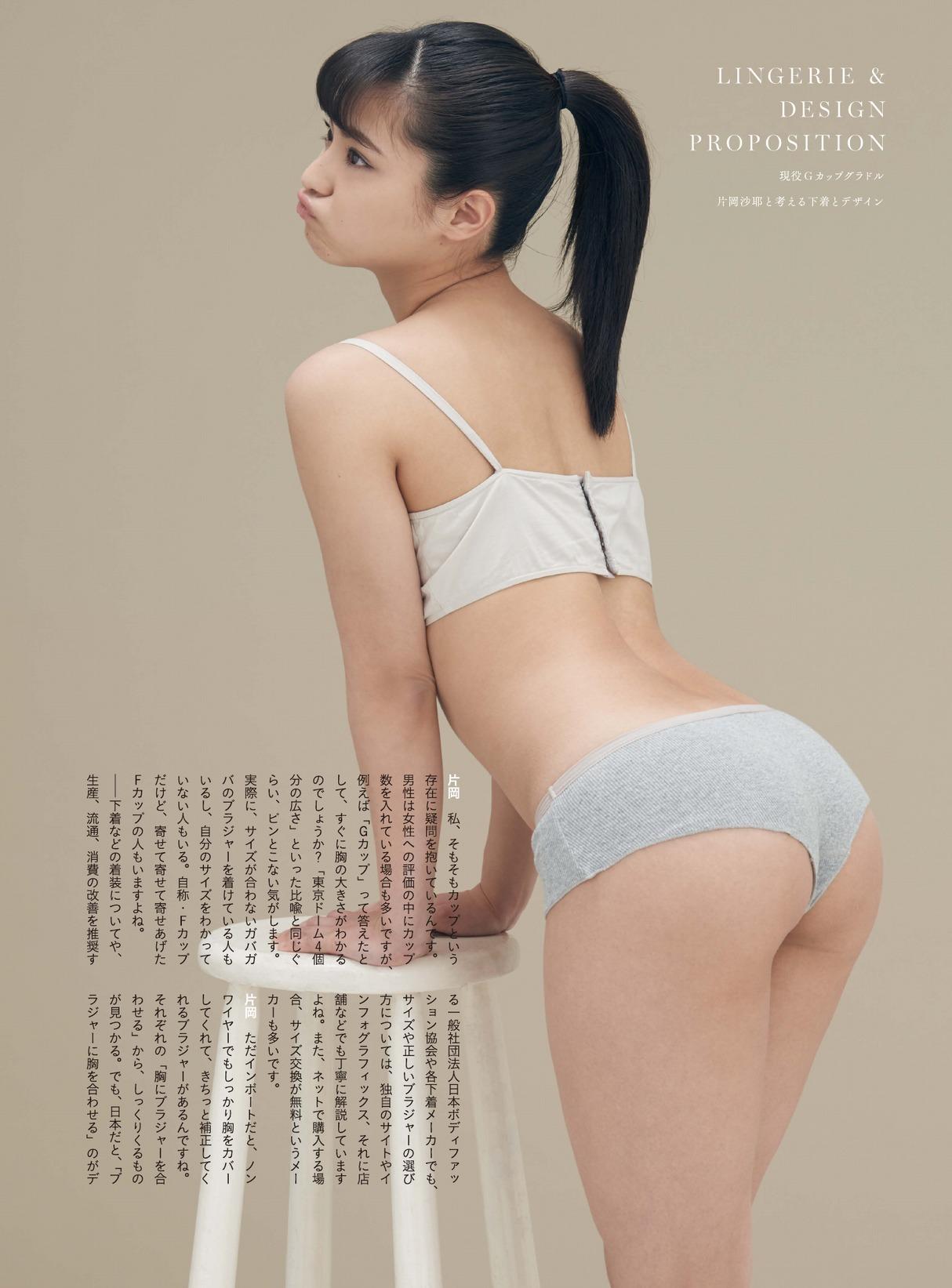 片岡沙耶さんのインナー姿