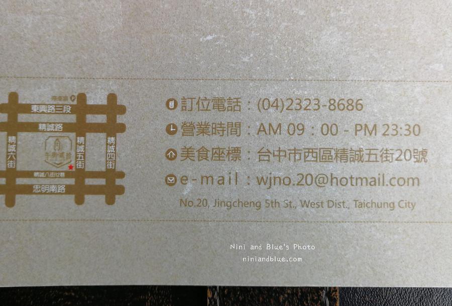 午街貳拾 菜單Menu22