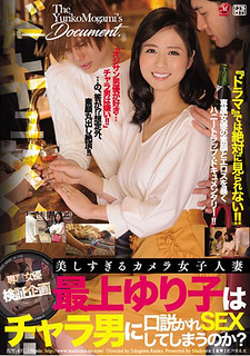 JUY-431 Document! !Exclusive Actress Verification Planning Too Beautiful Camera Women's Married Wife Yamako Mr. Yuiko Mr. Chara Will Be Sexed By SEX And Will She Sex?