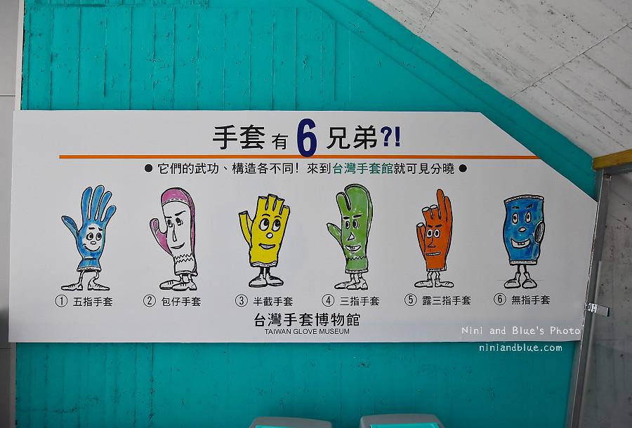 台灣手套博物館-手套工場.彰化景點11