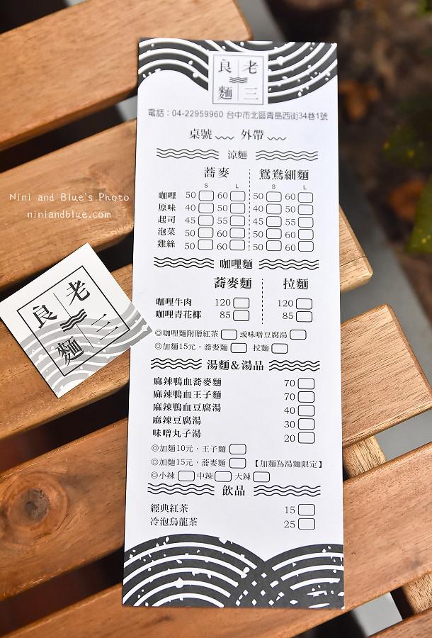 台中涼麵 老三良麵06菜單 MENU