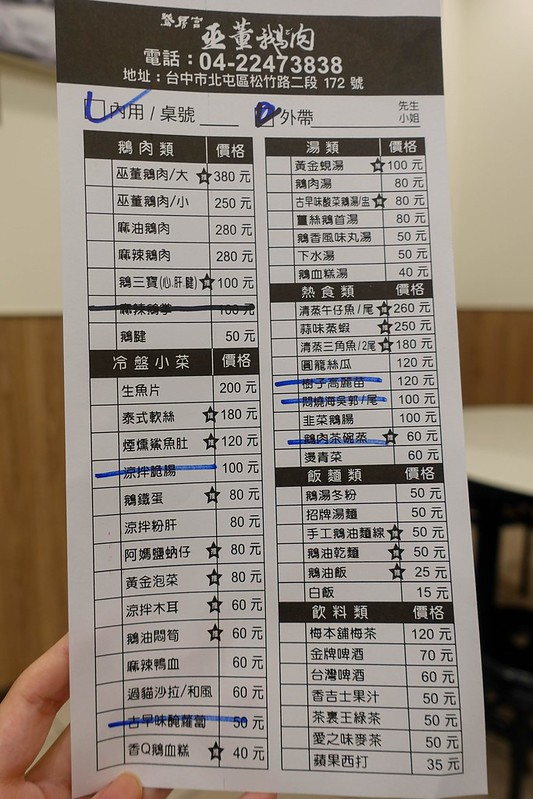 2018.04巫董鵝肉