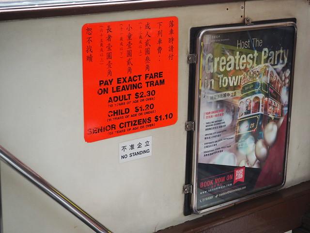 P2096203 香港トラム hongkong 運賃 香港島 ひめごと