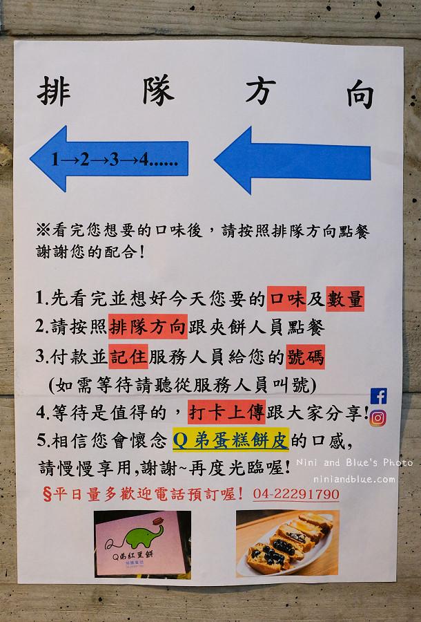 Q弟紅豆餅.一中街.I-Plaza愛廣場01