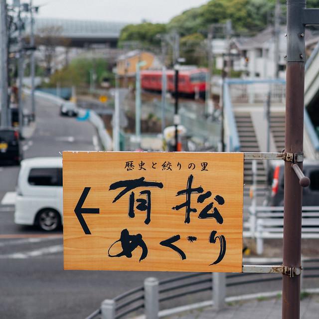 Arimatsu_01