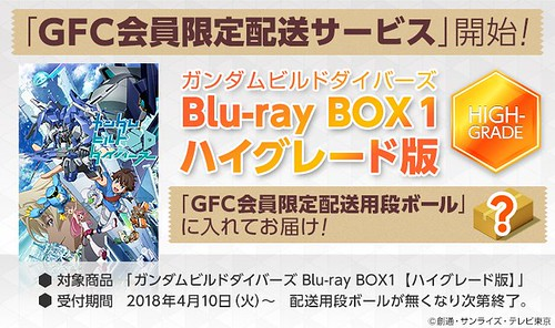 Gundam Build Divers First Blu Ray Box