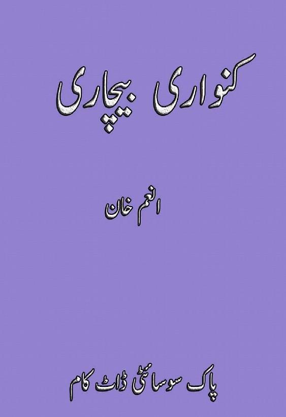 Kanwari Bechari Complete Novel By Anum Khan