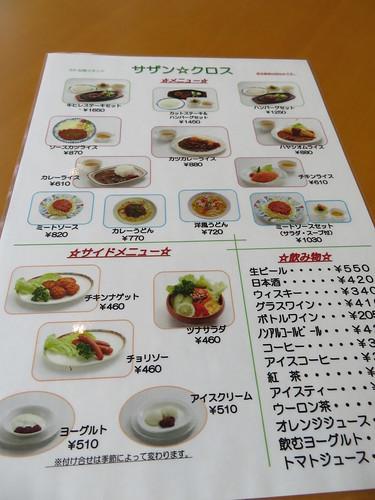 福島競馬場のレストランサザンクロスのメニュー
