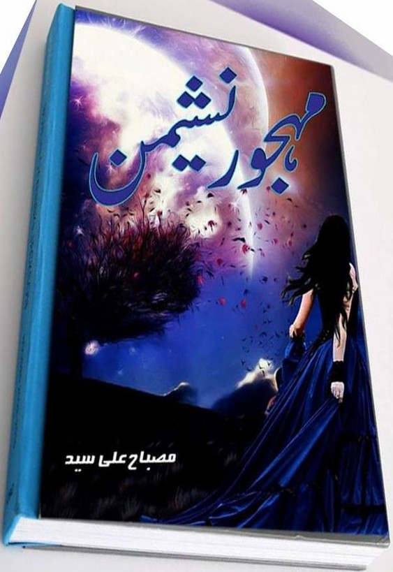 Mehjoor Nasheman Complete Novel By Misbah Ali Syed