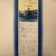 鈴木宏昌:海のトリトン(JACKET B)