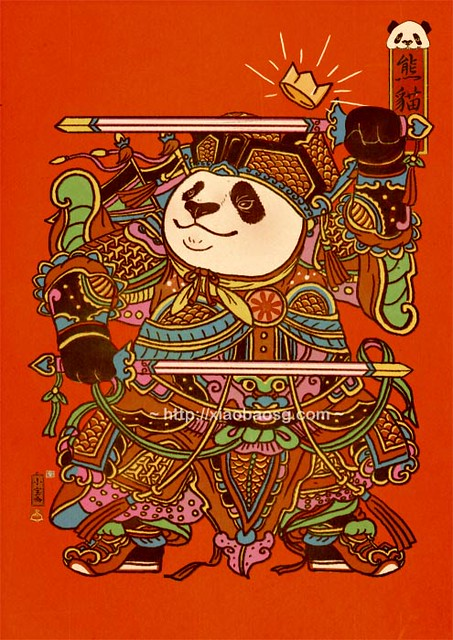 Panda Door God 2 & De Journey of An Amateur Artist/illustrator