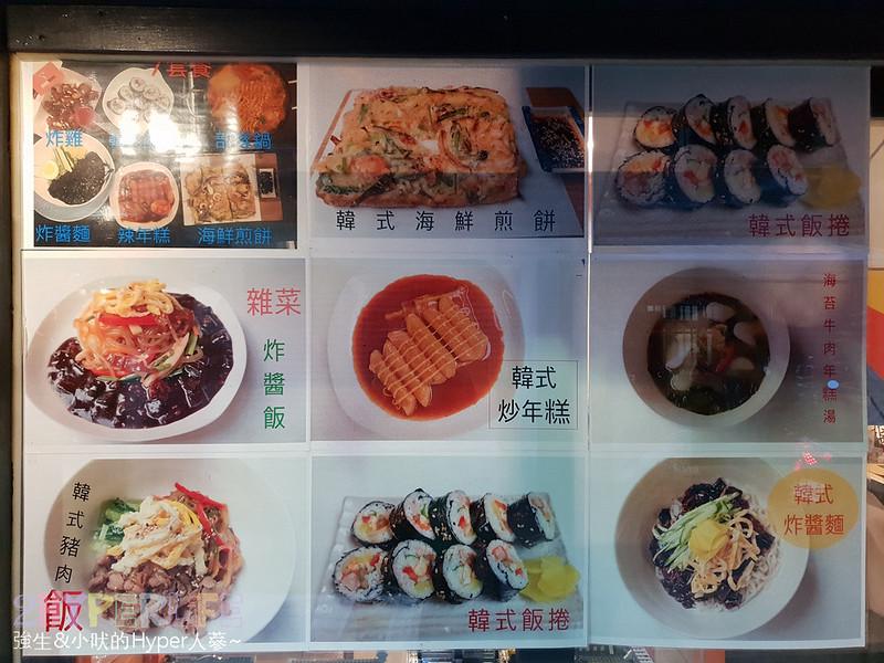 東東杯飯 (6)