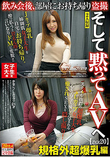 AKID-053 After Girls' College Limited Drinking Party, Take It Home And Take Voyeur And Silence To AV. No. 20 Out Of Specification Super Big Tits Hen / J Cup / 21 Year Old Kanako / L Cup / 21 Years Old