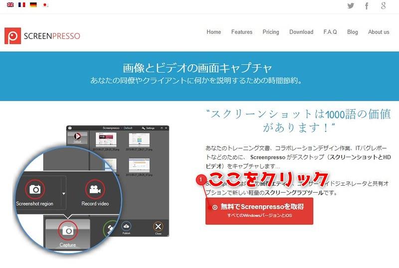 Screenpresso 使い方 (2)