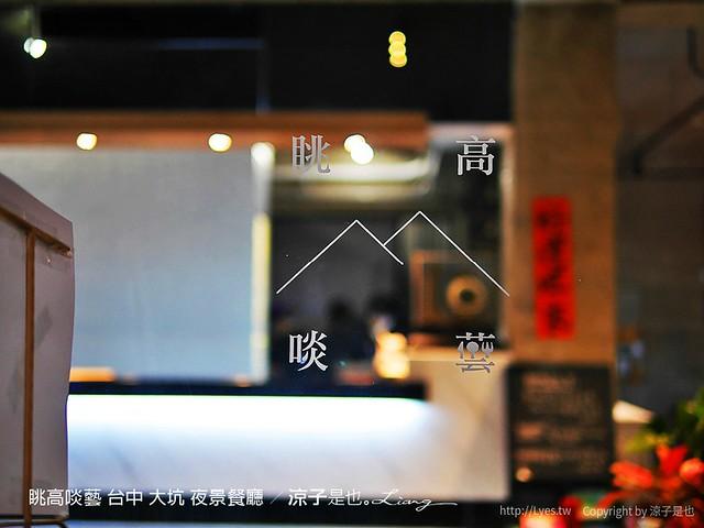 眺高啖藝 台中 大坑 夜景餐廳 8