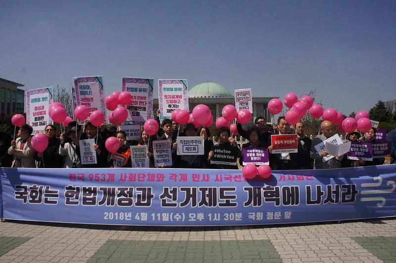 20180411-헌법개정-선거제도 개혁 촉구 사회단체 공동기자회견
