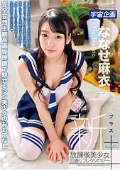 MDTM-340 New After School Bishoujo Spring Reflexology + Vol.010 Mai Nanase