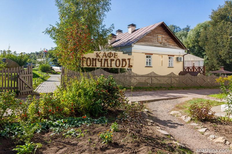 Кафе Гончаровъ, Полотняный Завод