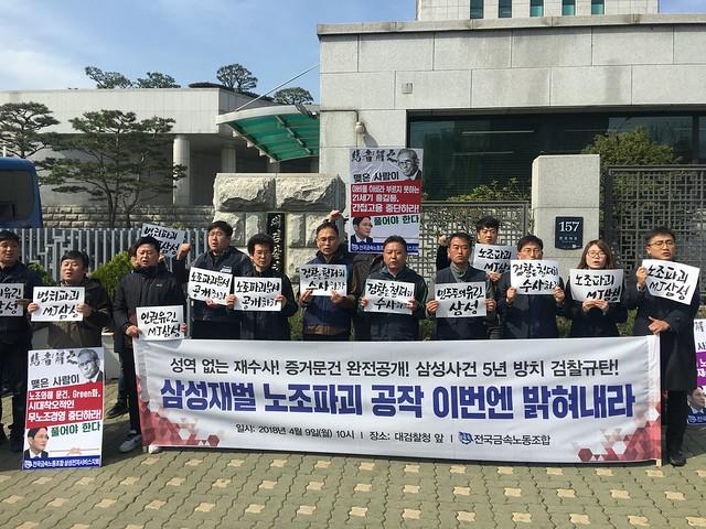 20180409_사진_삼성의노조와해규탄기자회견(2)