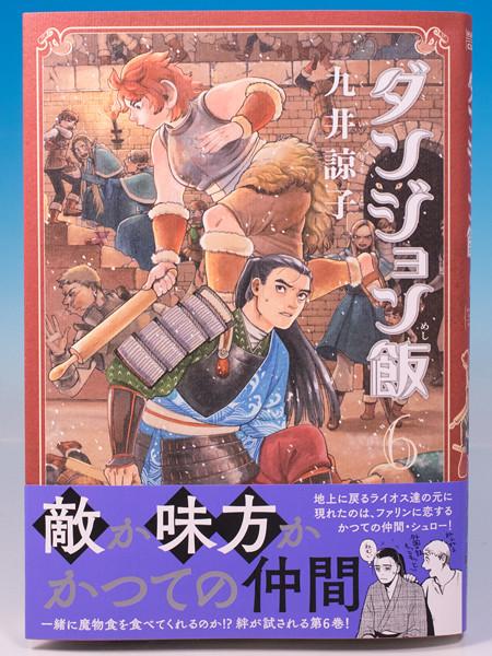 読後レビュー「ダンジョン飯」6巻