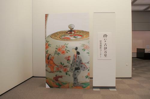 歴博2018春 - 粋な古伊万里