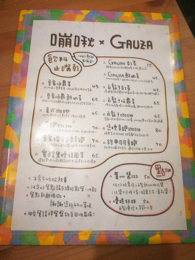 嘣啾 x gauza 法式薄餅 (2)