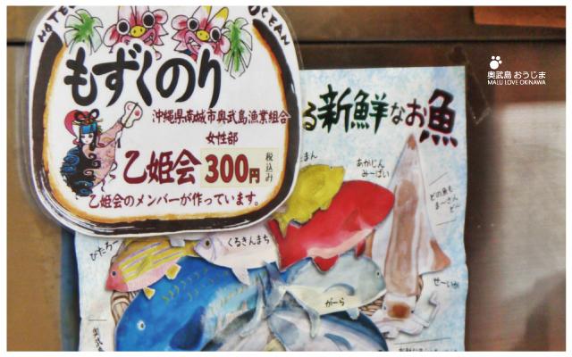 貓島(奧武島)中本鮮魚天婦羅-34