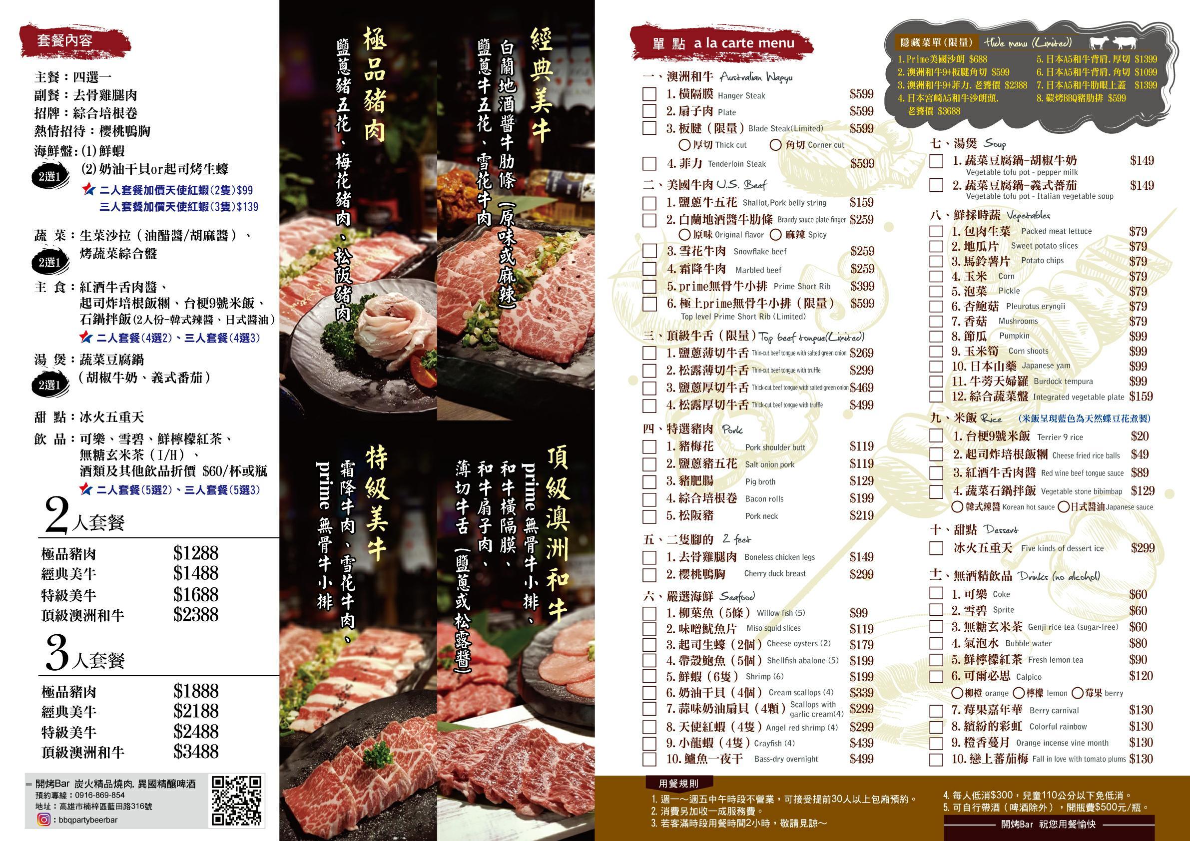 開烤Bar-炭火精品燒肉菜單