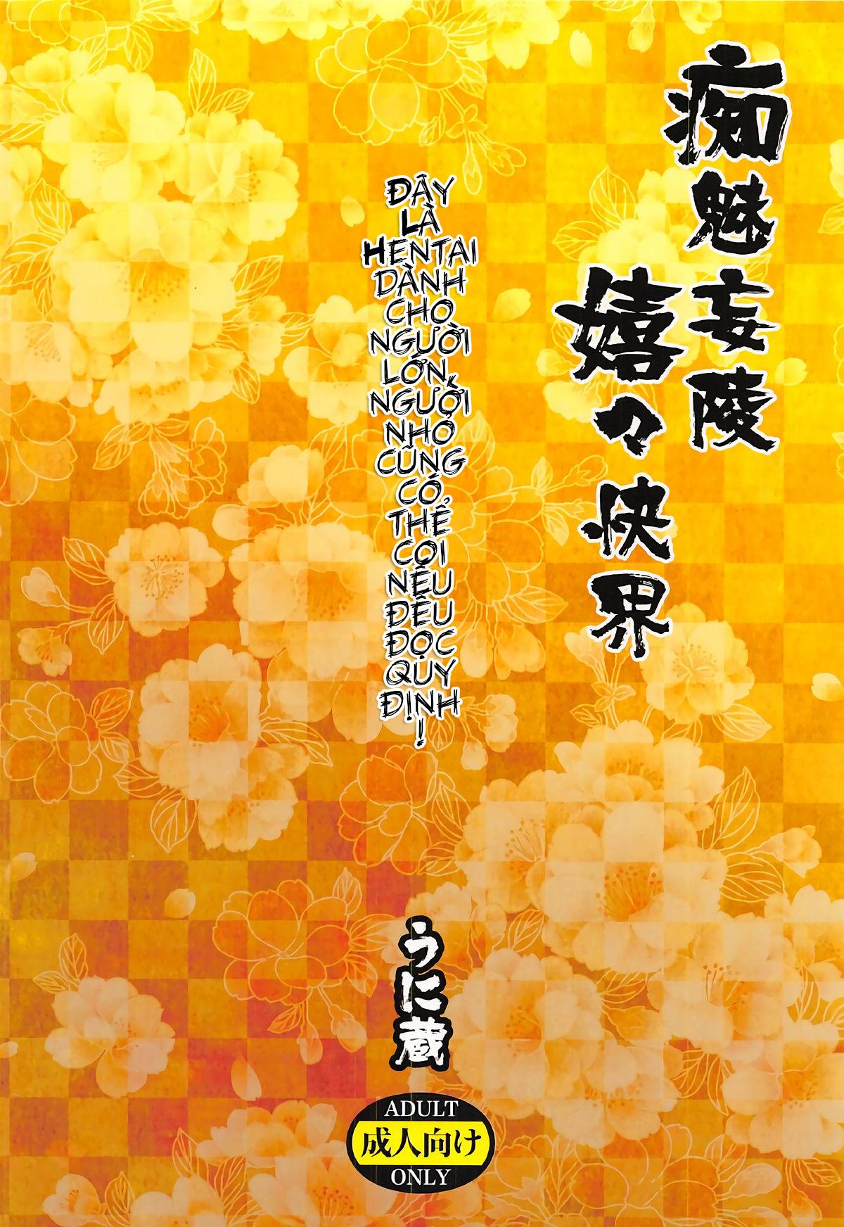 HentaiVN.net - Ảnh 24 - Chimimouryou Kikikaikai (Fate/Grand Order) [Việt Sub] - [うに蔵 (うに蔵)] 痴魅妄陵嬉々快界 (Fate/Grand Order) - Oneshot