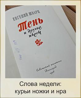 Забавные и интересные слова из пьес Евгения Шварца | HoroshoGromko.ru