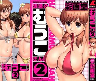 Haken no Muuko-san 2 สาวน้อยฮาเคนมูโกะซัง เล่ม 2 Ch.11-18