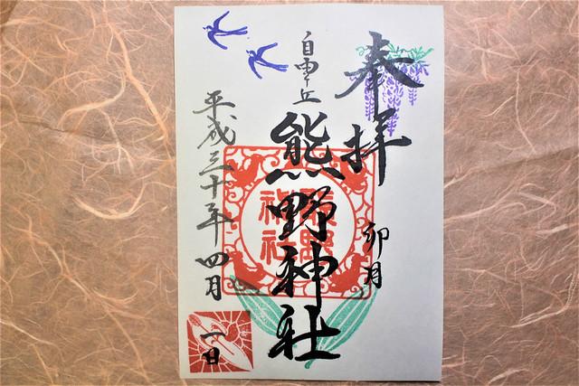 jiyugaoka-gosyuin03001
