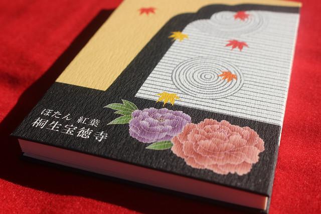 houtokuji-gosyuin04062