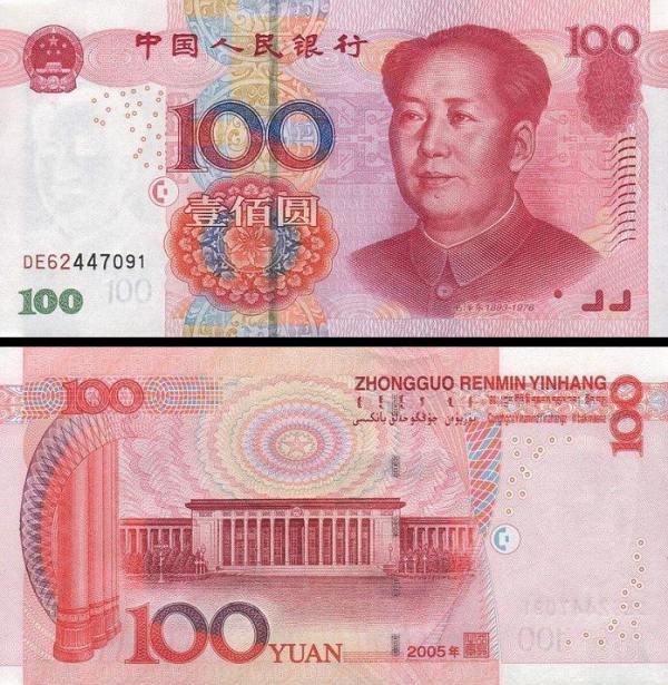 100 Yuanov Čínska ľudová republika 2005, P907