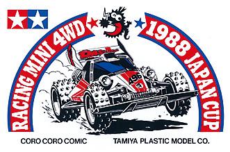 jcup_1988_logo