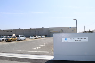 180326 4R Energy Namie, Fukushima