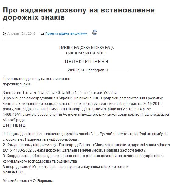 Screenshot-2018-4-12 Про надання дозволу на встановлення дорожніх знаків Офіційний сайт Павлограда