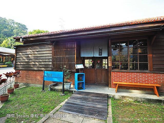 隱茶 Steam 車程 南投 景觀餐廳 15