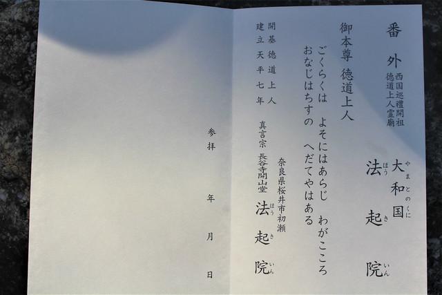 saikoku33gosyuincho006