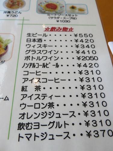 福島競馬場のサザンクロスのドリンクメニュー