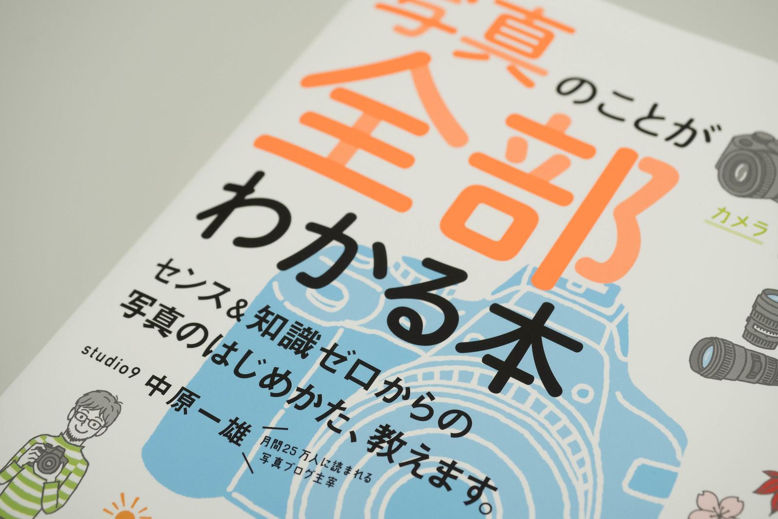 Studio9_book-12