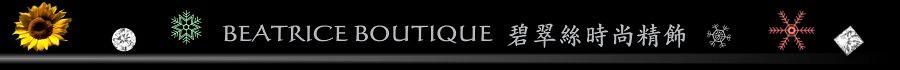 BEATRICE BANNER -BRAND BEATRICE BOUTIQUE