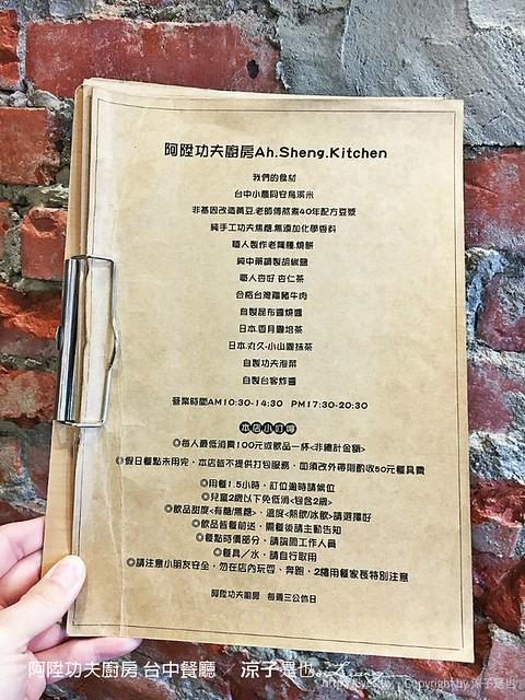 阿陞功夫廚房 台中餐廳 2