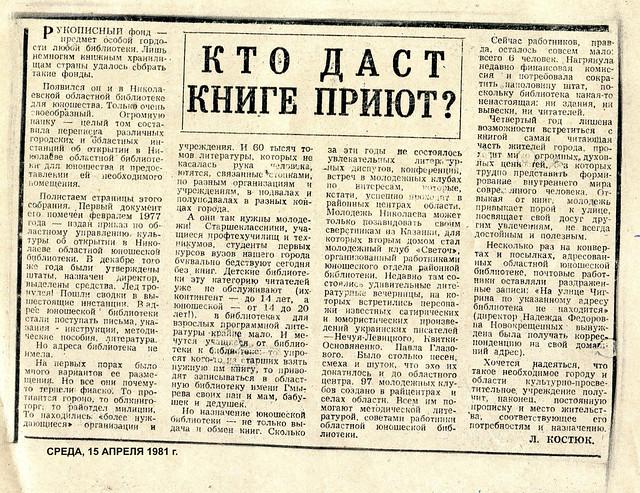 МОБЮ в ЗМІ ... - 1985
